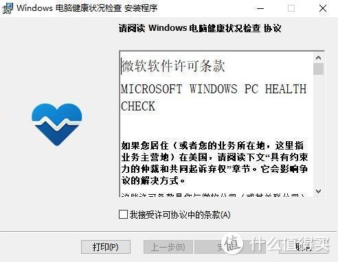 """正式版上架!微软正式推出Win 11""""电脑健康状况检测""""程序"""