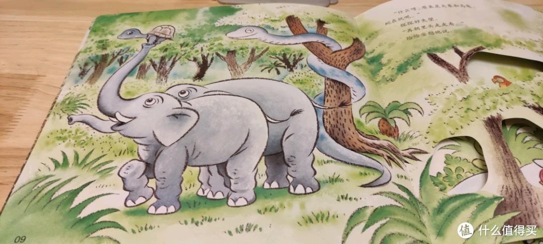 """翻开后发现,""""恐龙""""其实是大象、乌龟和蛇"""