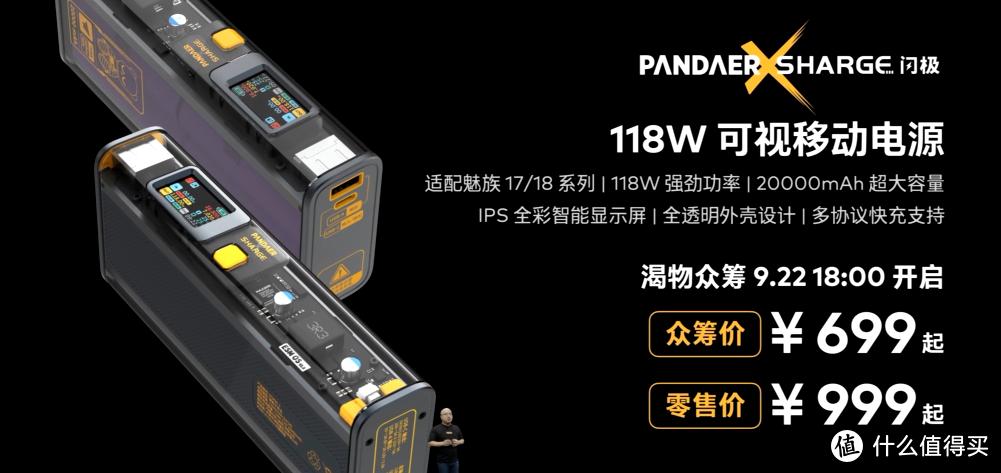 魅族成立渴物众筹平台、并推出PANDAER奇趣探索品牌