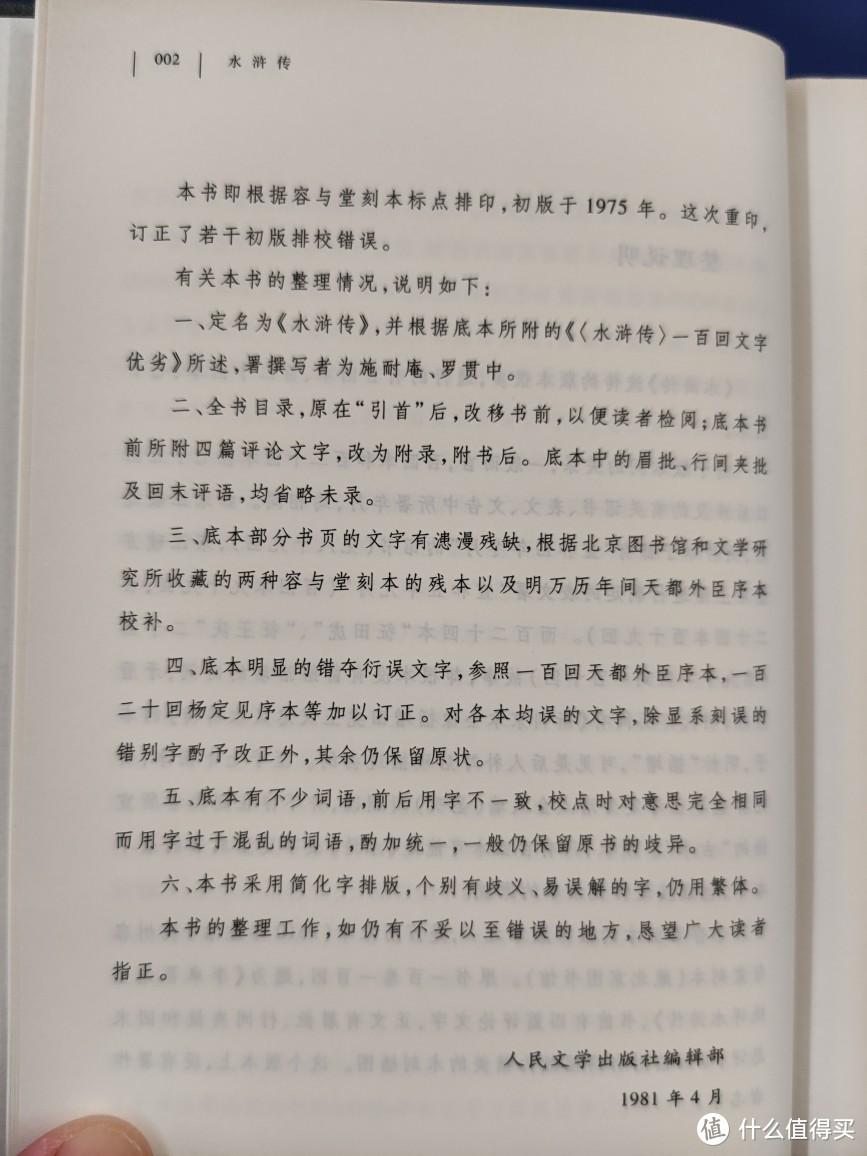 西西弗人民文学出版社定制版《水浒传》小晒