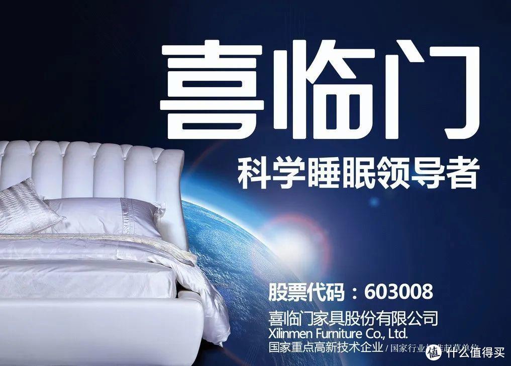 睡眠敏感者的福音—喜临门床垫4D Pro深睡版