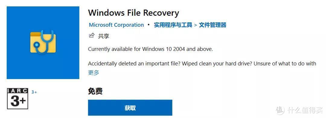 微软官方上架,硬盘清空也能帮你找回来!