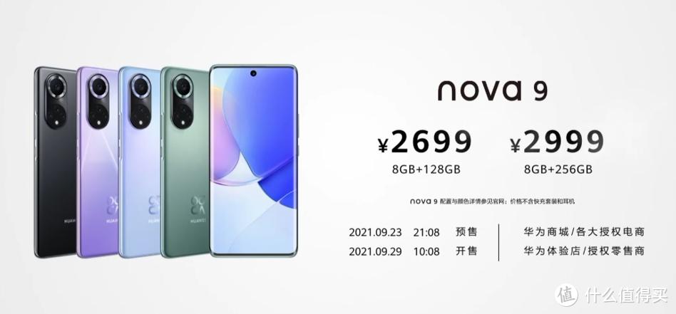 华为发布 nova 9 系列:双3200万前摄、100W快充、搭鸿蒙OS