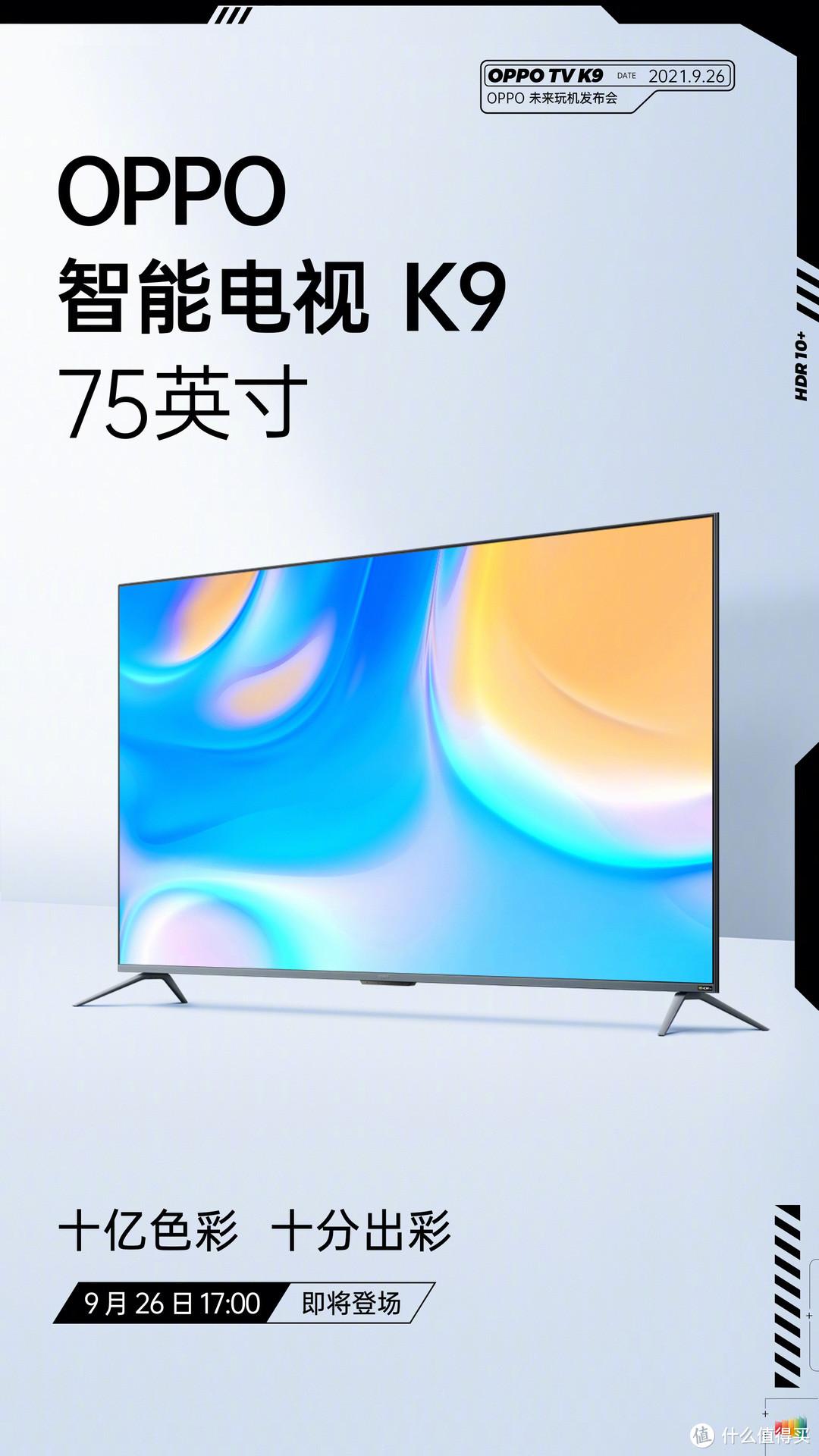 首款超大屏智能电视!OPPO智能电视K9 75英寸正式官宣