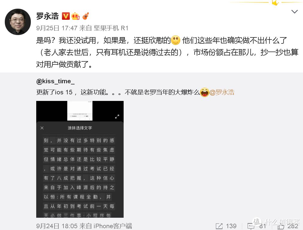 锤子又推新测试版系统,老罗谈苹果 iOS 15 新功能