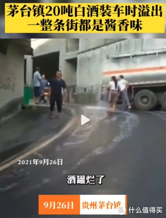 茅台镇发生白酒泄漏损失上百万!知情人:司机正吃饭