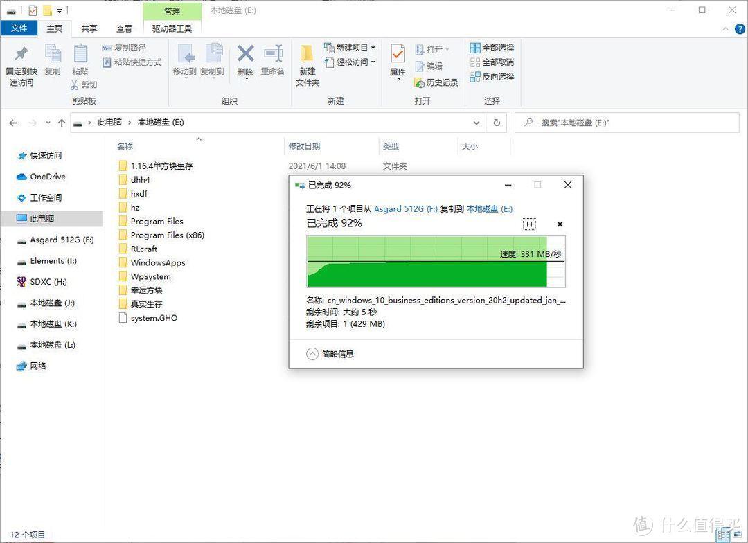 好看又好用,读写稳定高速,阿斯加特512GB AP4移动固态硬盘体验