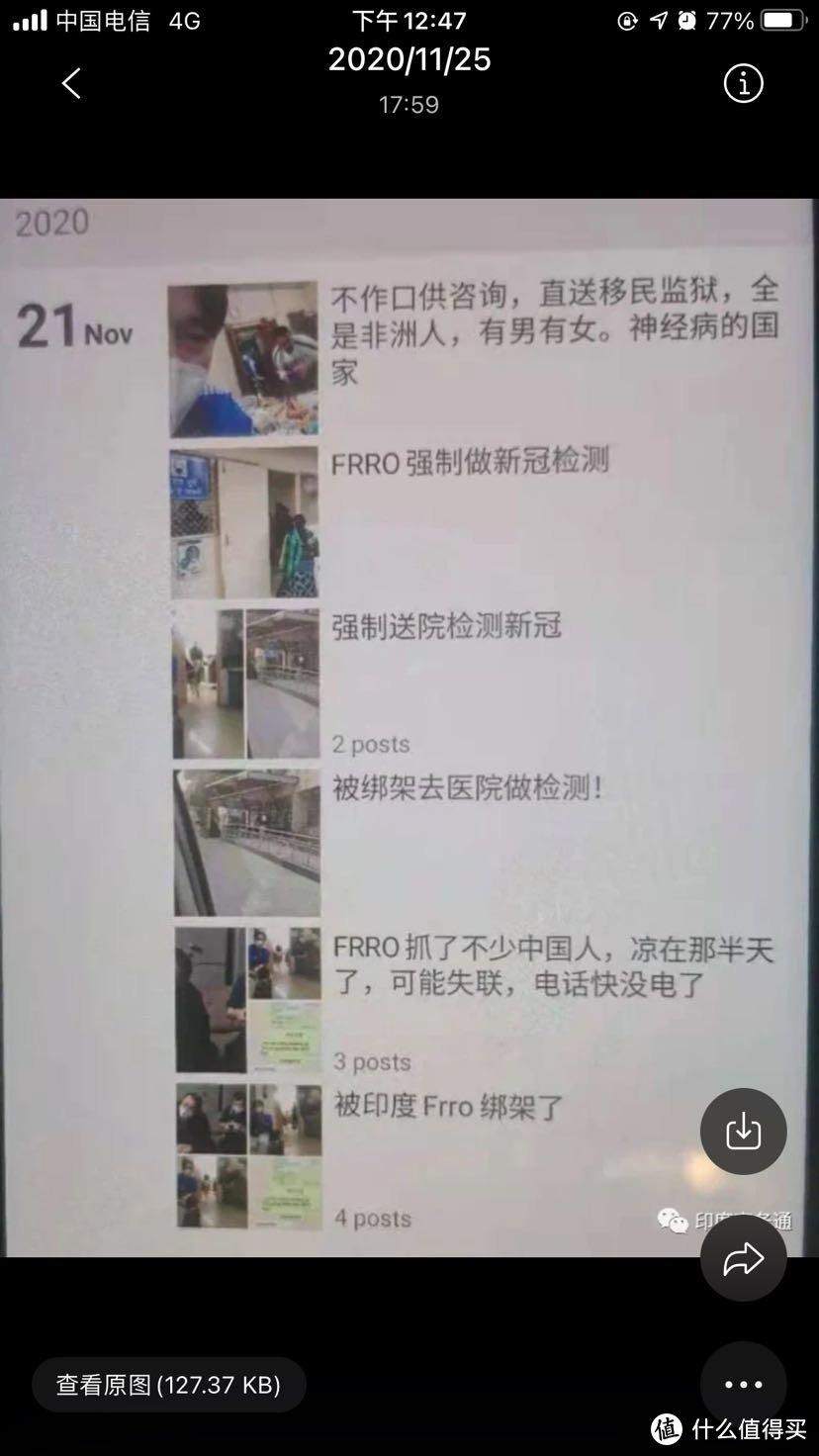 被移民局FRRO抓走的中国人在里面,大家只能睡地上,每个人发一个毛毯。三餐都是土豆泥和洋葱。对了。没有筷子,只能用手。
