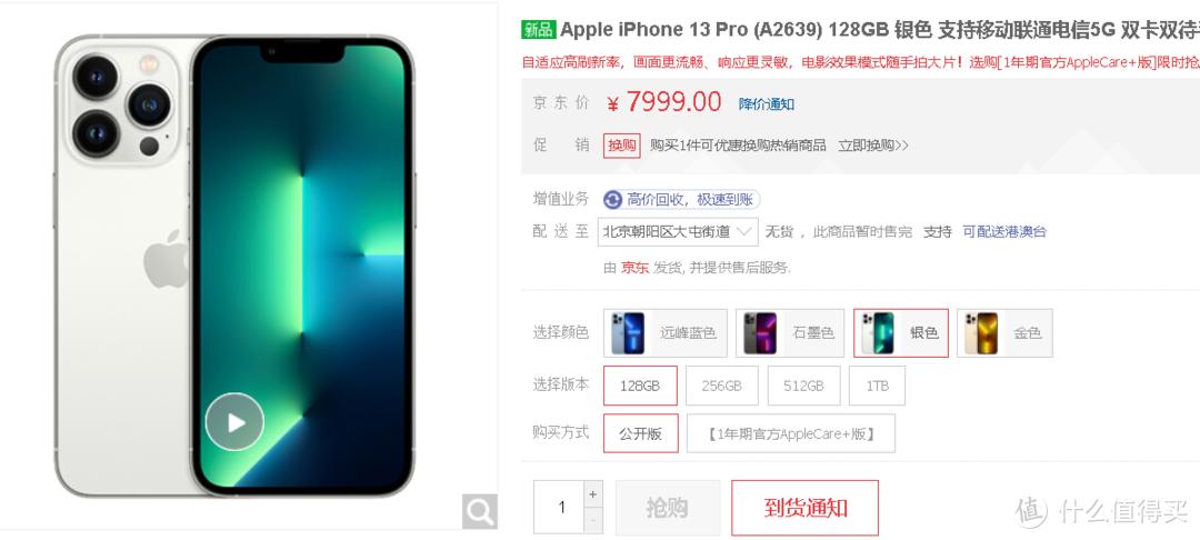 缺货了:iPhone 13 Pro / Pro Max 官网发货至少要一个月以上