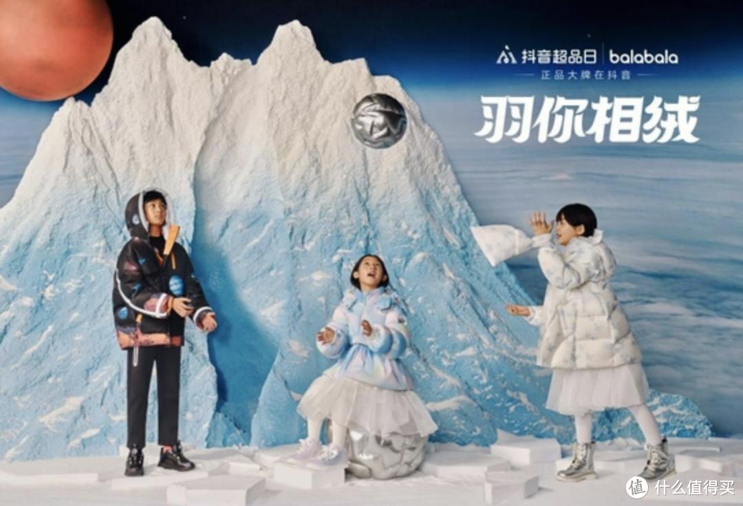 巴拉巴拉长城梦幻大秀,首发三大系列童装