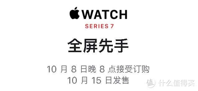 苹果宣布 Watch 7 系列手表将于10月8日开启预售