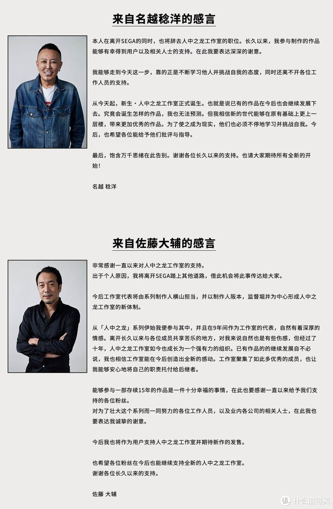 如龙工作室10周年结构重组,系列知名制作人名越稔洋离职