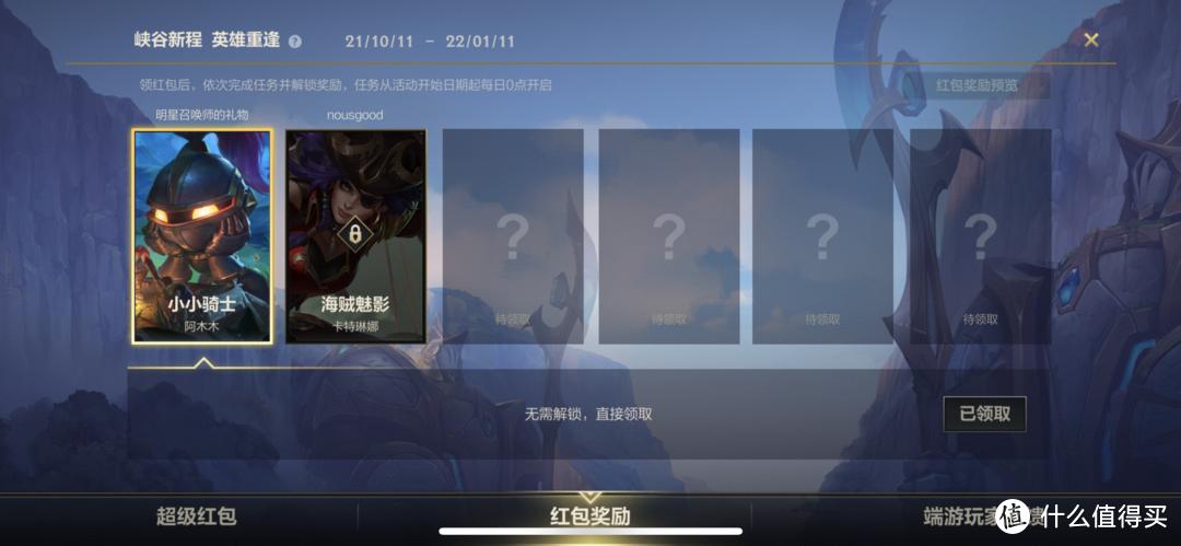 重返游戏:英雄联盟手游联动端游 免费领取2款皮肤4个英雄