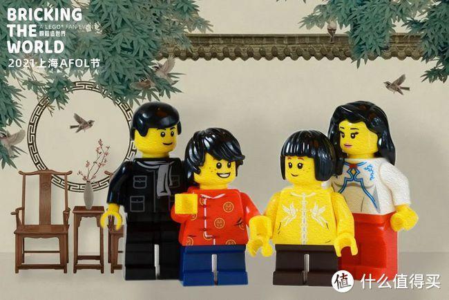 乐高玩家作品交流展——第四届上海AFOL节携全新专属限定人仔回归~