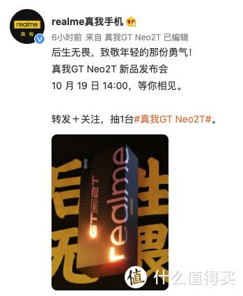 """realme 真我 GT Neo2T 更新海报:删除""""李宁设计""""标志"""