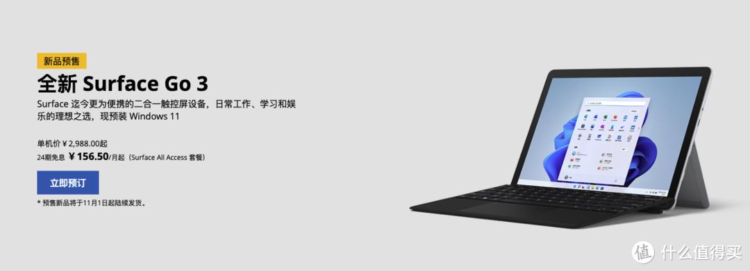 微软笔记本 Surface Pro 8/Go 3 开启预售:出厂预装 Win 11