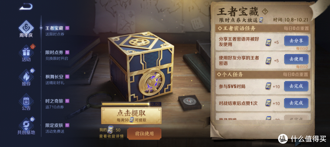 重返游戏:王者荣耀6周年活动开启 86版西游记猪悟能皮肤免费领