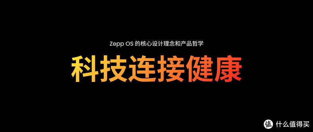 跃我 Zepp OS 系统与苹果、三星是不一样的设计理念