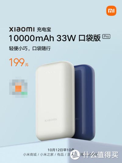 小米充电宝口袋版 Pro 开启预约:10000mAh 容量、33W 快充