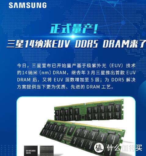 三星开始量产14nm EUV工艺 DDR5 内存,单芯24GB,性能翻番