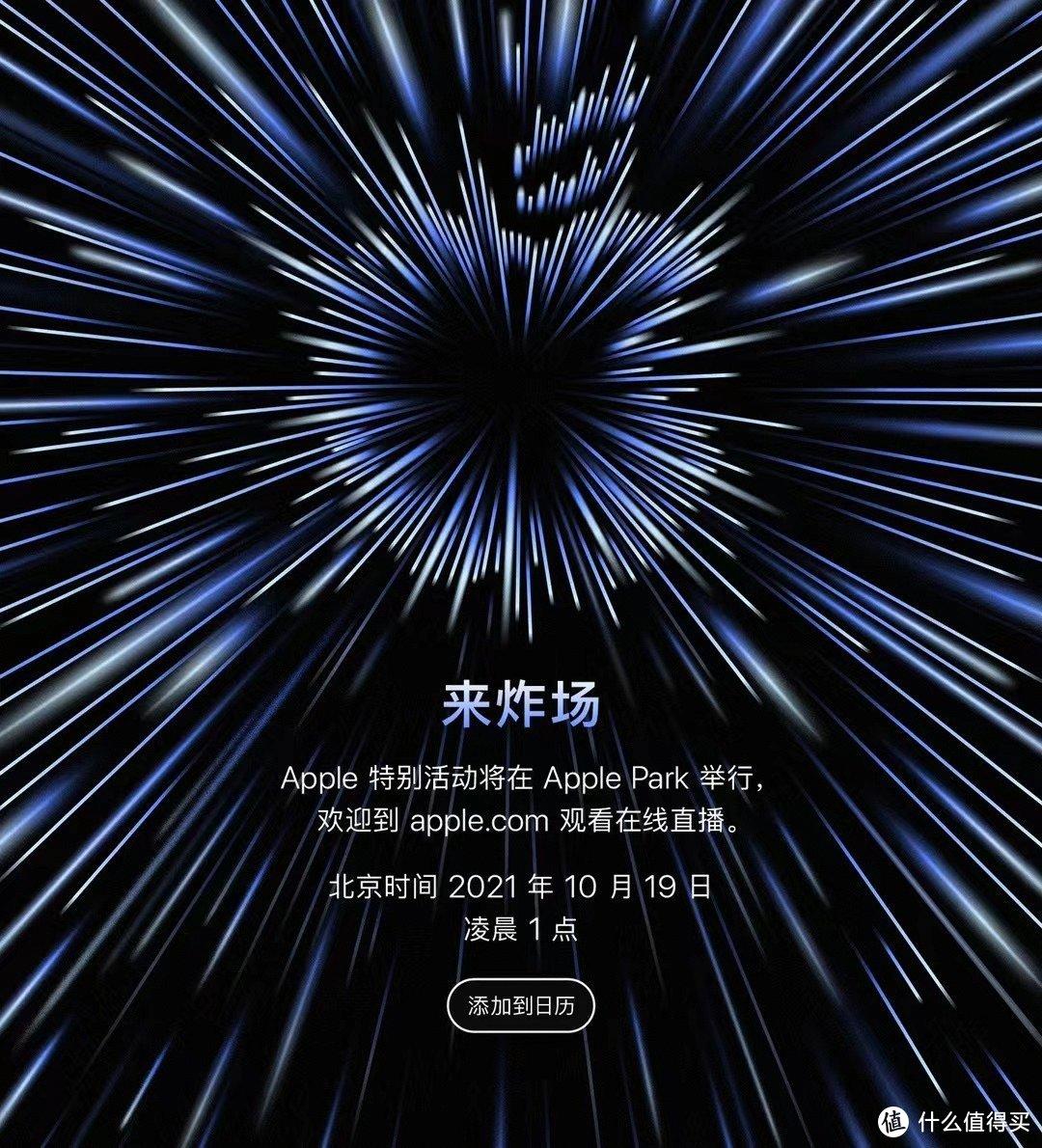 来炸场!苹果下半场发布会将于10月19日举行