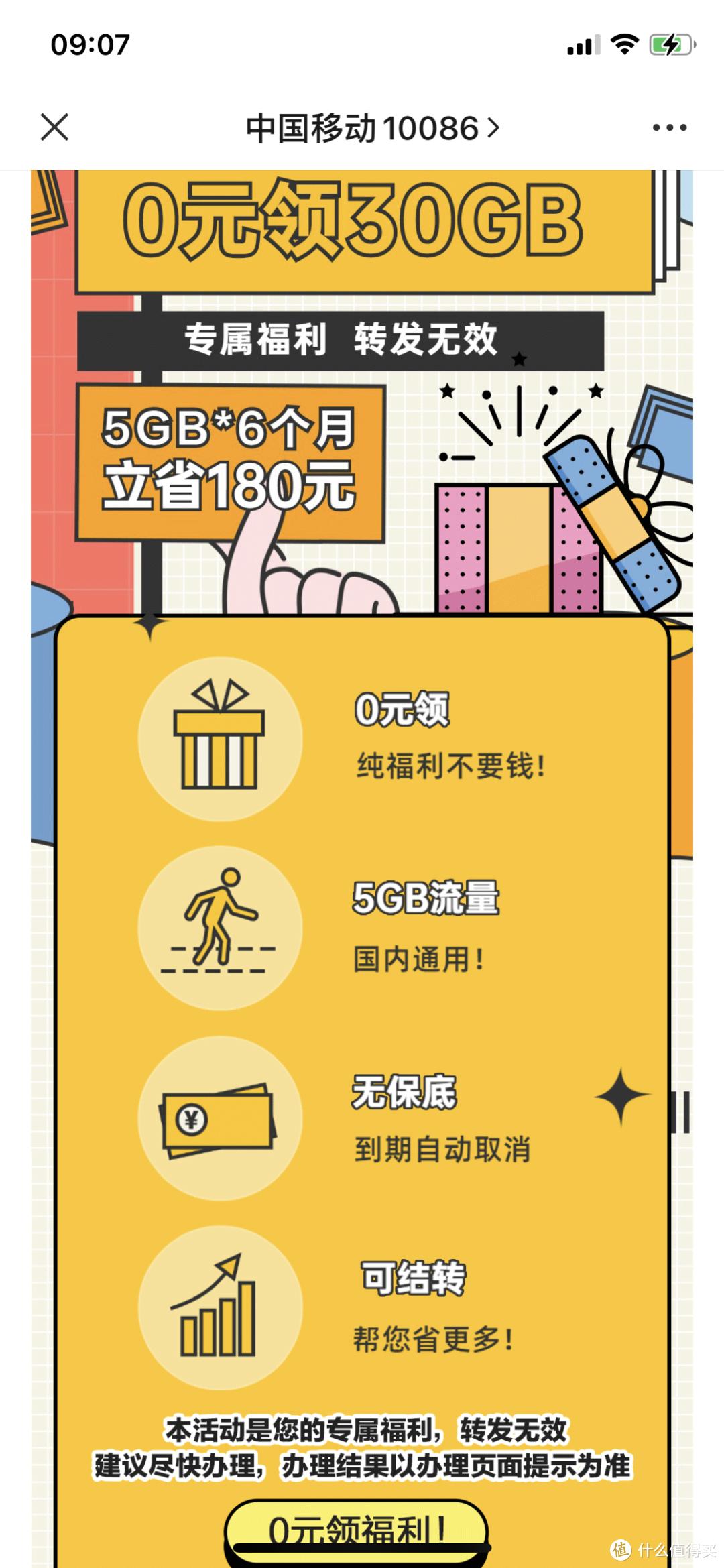 电话卡如何办理最便宜的套餐?教你办移动8元和联通9元的保号套餐。