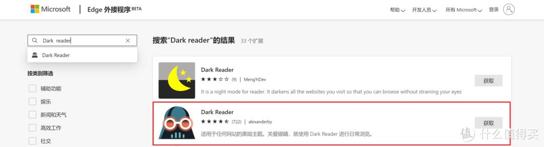 Edge浏览器究竟有多好用,为什么人人都在夸?