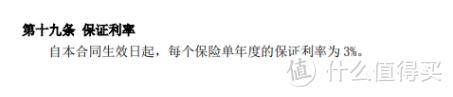 (某万能账户保底利率约定为 3%)