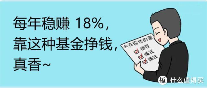 每年稳赚 18%,靠这种基金挣钱,真香~