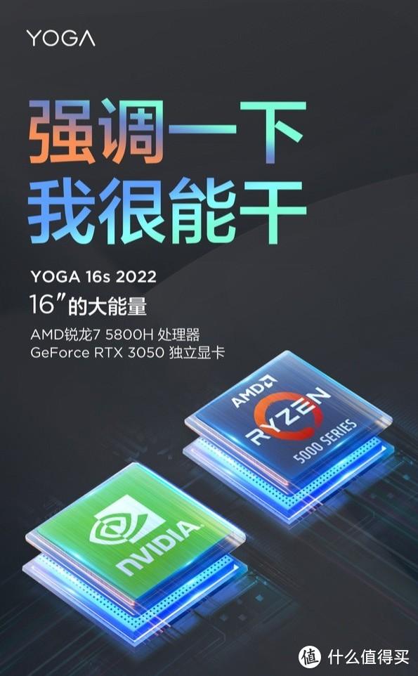 联想 YOGA 16s 2022 预热:搭 R7 5800H+RTX 3050