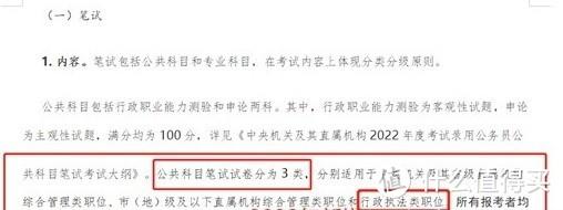 国家公务员考试 15 日启动报名,拟招录 3.12 万人,今年国考有哪些新变化?
