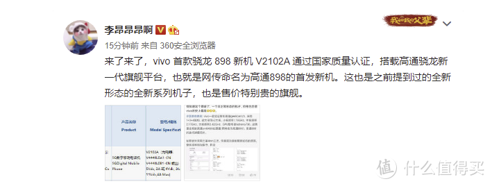 vivo 多款新机通过 3C 认证:消息称将搭载骁龙 898 芯片、折叠屏新机